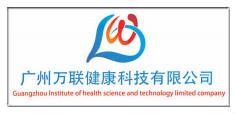 "<p align=""left""> 广州万联健康科技有限公司 </p> <p align=""left""> <span style=""color:#666666;"">名誉会长单位</span>  </p>"